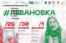 """""""Левановка-2019"""" пройдет с 29 ноября по 1 декабря"""
