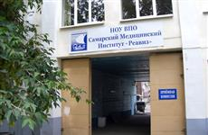 "Медицинский институт ""Реавиз"""