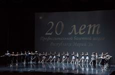 Балетная школа Республики Марий Эл отмечает 20-летие