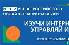 """Определены победители онлайн-чемпионата """"Изучи интернет— управляй им!"""""""
