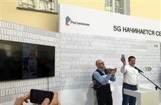 """""""Ростелеком"""", """"МегаФон"""" иNokia совершили первый международный видеозвонок вроссийских сетях 5G"""
