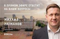 Министр здравоохранения Самарской области ответит на вопросы жителей региона