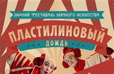 """Зимний фестиваль """"Пластилиновый дождь"""" переносится из-за карантина"""