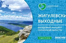 """Туристический маршрут """"Жигулевские выходные"""" получит федеральную поддержку"""