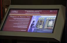В Самаре представили виртуальный музей истории религий