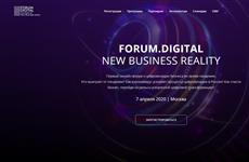 На Forum.Digital New Business Reality обсудят цифровые решения для бизнеса в условиях пандемии