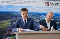 Удмуртия развивает промышленные парки в рамках нацпроекта