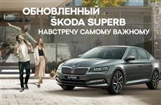 Обновленный SKODA SUPERB представит официальный дилер