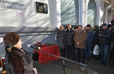 В Самаре установлен мемориальный знак Владимиру Золотареву