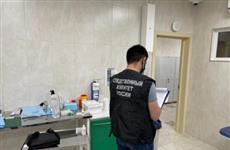 Из-за смерти ребенка в тольяттинской стоматологии возбудили уголовное дело