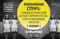 В музее Эльдара Рязанова расскажут о фильмах ужасов