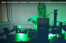 Разработка ученых Самарского университета в списке 10 российских изобретений, которые могут изменить мир