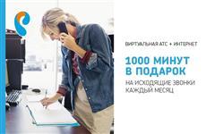 "Виртуальная АТС от ""Ростелекома"" за 1 рубль в месяц"