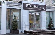 В капитале РТС-банка обнаружена дыра в 450 млн рублей