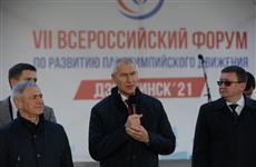 Олег Матыцин высоко оценил развитие паралимпийских видов спорта в Нижегородской области