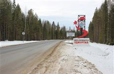 Реконструкция дороги до Кировской области завершена