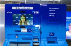 ВТБ первым в России запустил видеобанкоматы