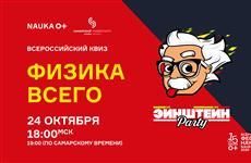 """Онлайн-квиз """"Физика всего"""" приглашает участников со всей России"""