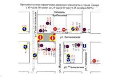В районе площади Куйбышева на день ограничат движение транспорта