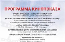 """В открытом кинотеатре на набережной Самары покажут документальные фильмы о """"запасной столице"""""""