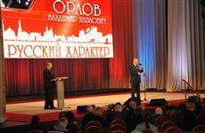 """Губернатор: """"Мы обязаны знать и помнить о таких людях, как Владимир Павлович Орлов"""""""