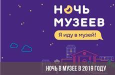 Что нельзя пропустить на Ночи музеев-2019 в Самаре