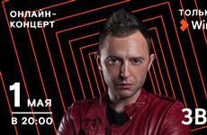 """В Wink покажут прямую трансляцию большого концерта группы """"Звери"""""""