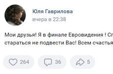 """Юная певица из Самарской области вышла в финал """"Детского Евровидения"""""""