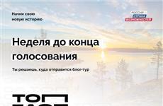 Самарская область попала в топ-5 народного голосования блог-тура