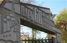 Прокуратура: Парк 60-летия Советской власти можно вернуть