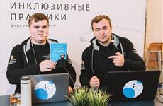 """Федеральный форум """"Живые инклюзивные практики"""" завершил свою работу в Самаре"""