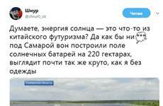"""Сергей Шнуров: """"Поле солнечных батарей под Самарой выглядит почти так же круто, как я без одежды"""""""