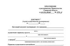 Для грузоперевозчиков в Самарской области установили форму пропуска