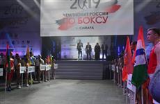 В Самаре начался чемпионат России по боксу