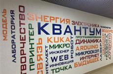 """В Саратове готовится к открытию первый детский технопарк """"Кванториум"""""""