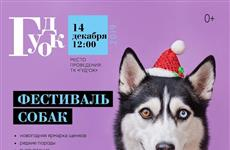 """В ТК """"Гудок"""" пройдет фестиваль собак"""