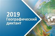 В Самарском политехе проведут географический диктант