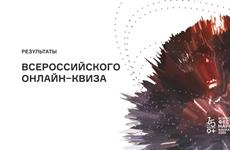 """На фестивале """"NAUKA 0+"""" прошел Всероссийский онлайн-квиз"""