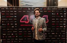 """Организатор """"404 fest"""" Евгений Демьяненко: """"У нашего фестиваля много новинок"""""""