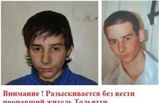 В Тольятти разыскивают пропавшего подростка
