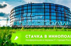 """IT-конференция """"Стачка"""" впервые пройдет в Иннополисе"""