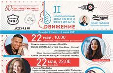 """В Самаре пройдет II Международный джазовый фестиваль """"Движение"""""""