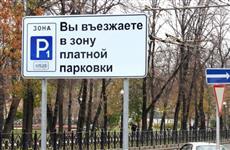 Платные парковки могут появиться в Самаре в следующем году