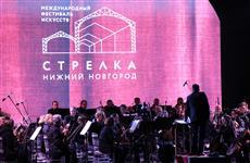 Около 3 тыс. человек в выходные посетили фестивали на Стрелке