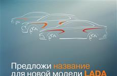 АвтоВАЗ предложил покупателям Lada придумать имена своим автомобилям