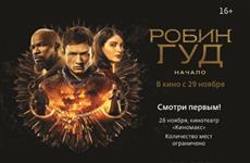 """В Самаре фильм """"Робин Гуд. Начало"""" покажут за день до российской премьеры"""