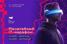 """На IT-марафоне всероссийского конкурса """"Цифровой прорыв"""" ожидается более чем 12 тыс. участников"""