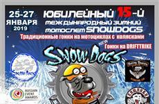 Юбилейный зимний мотослет Snow Dogs соберет байкеров в конце января в Нижне-Санчелеево