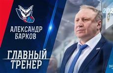 """ХК """"Лада"""" возглавил Александр Барков"""