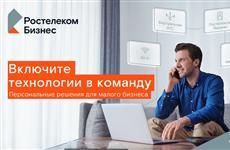"""""""Ростелеком"""" запустил новую рекламную кампанию вподдержку малого исреднего бизнеса"""